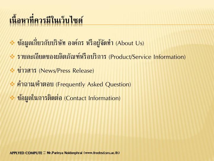 ข้อมูลเกี่ยวกับบริษัท องค์กร หรือผู้จัดทำ (