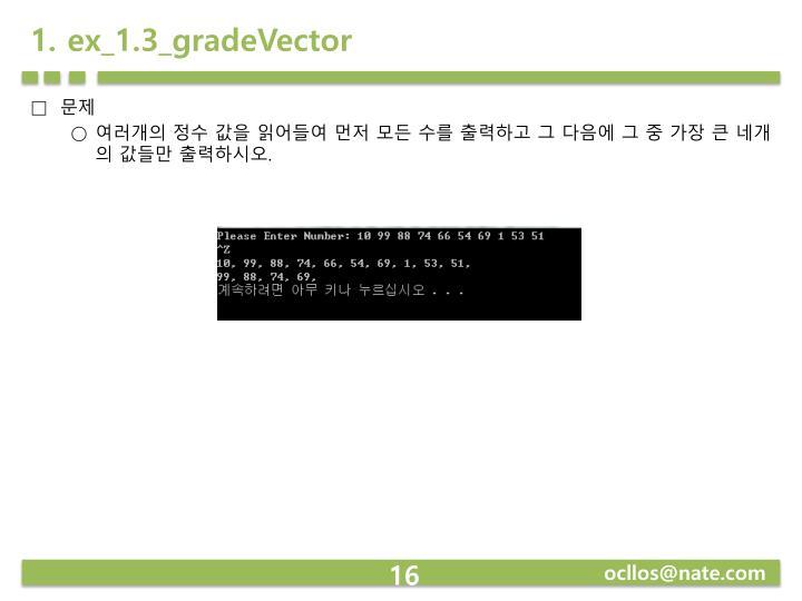 1. ex_1.3_gradeVector