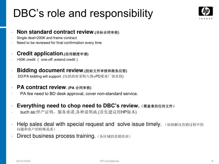 DBC's role and responsibility