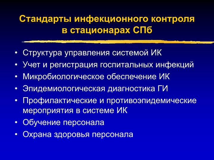 Стандарты инфекционного контроля в стационарах СПб