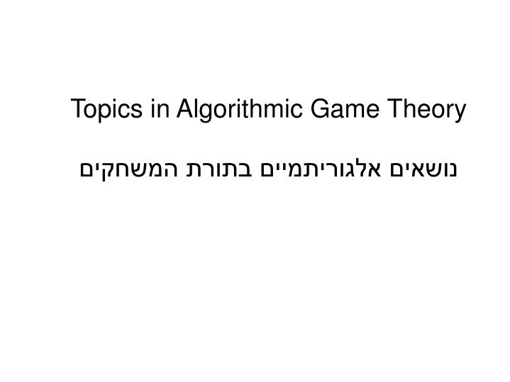 Topics in Algorithmic Game