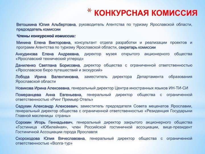 Ветошкина