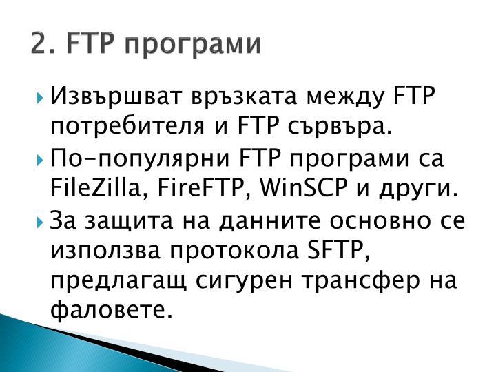 2. FTP