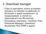 3 download manager