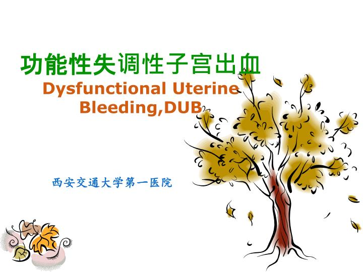Dysfunctional uterine bleeding dub