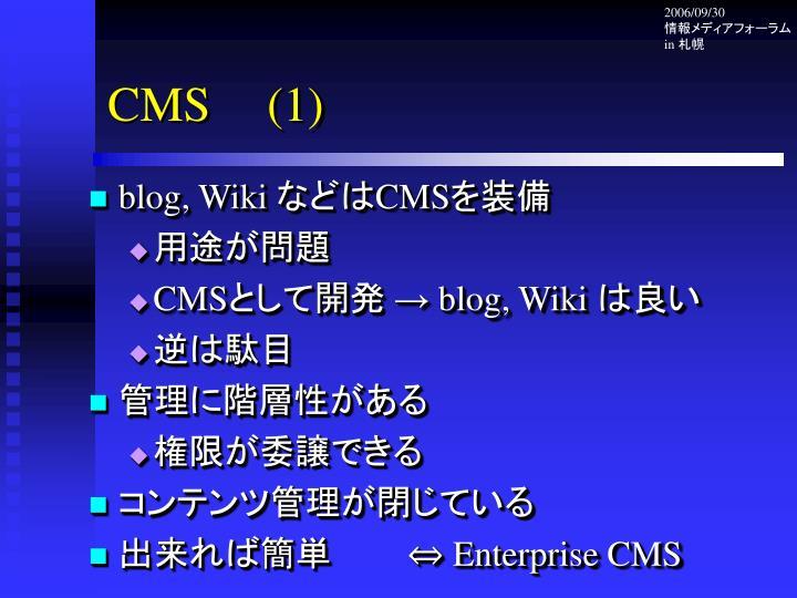 CMS(1)