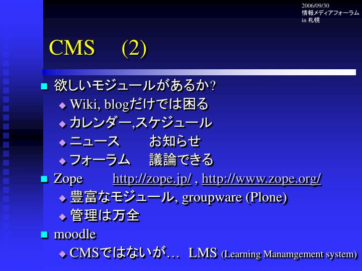 CMS(2)