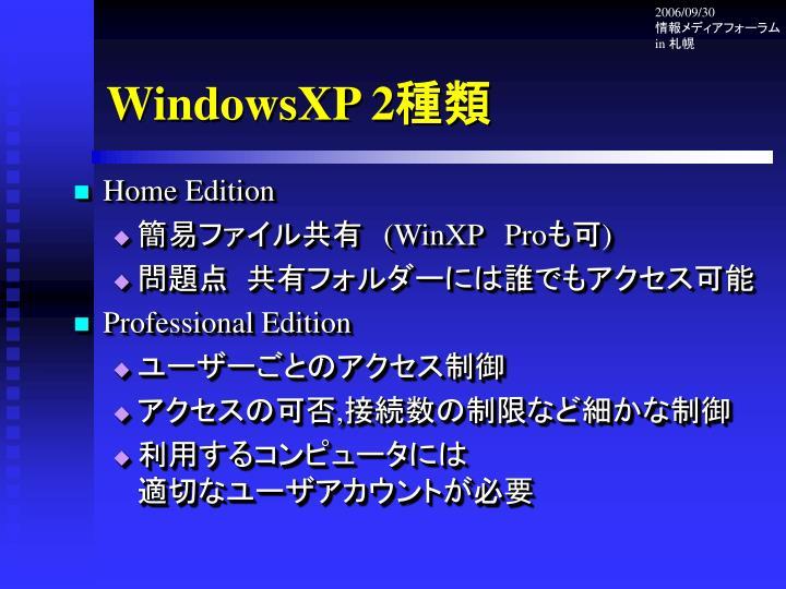 WindowsXP 2