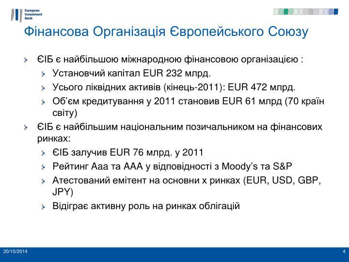 Фінансова Організація Європейського Союзу
