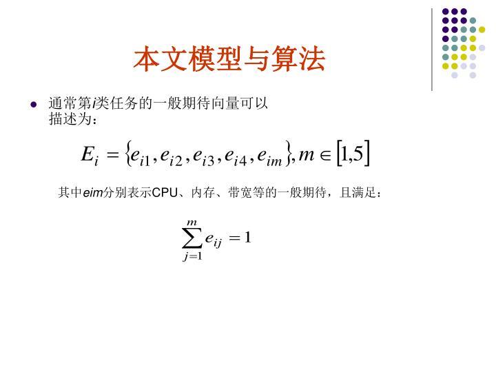 本文模型与算法