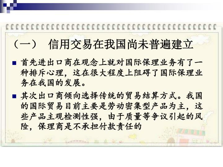 (一)  信用交易在我国尚未普遍建立