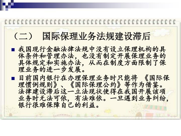 (二)  国际保理业务法规建设滞后