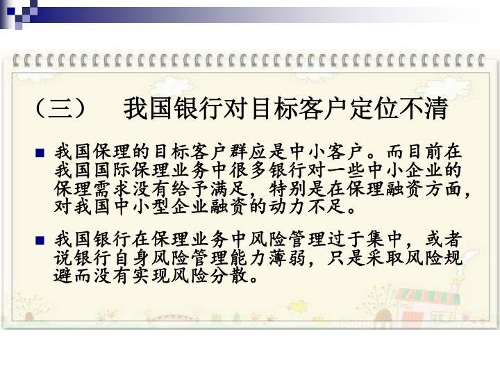 (三)  我国银行对目标客户定位不清