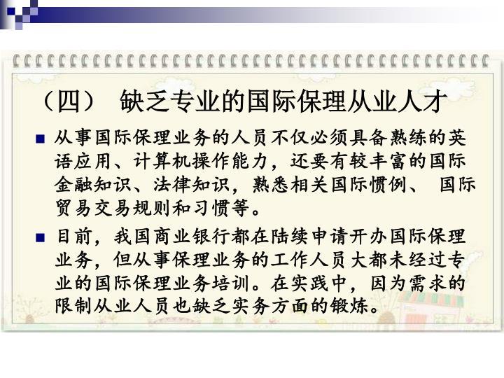 (四) 缺乏专业的国际保理从业人才