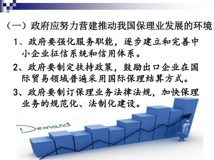(一)政府应努力营建推动我国保理业发展的环境