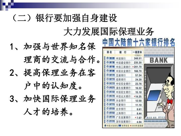 (二)银行要加强自身建设