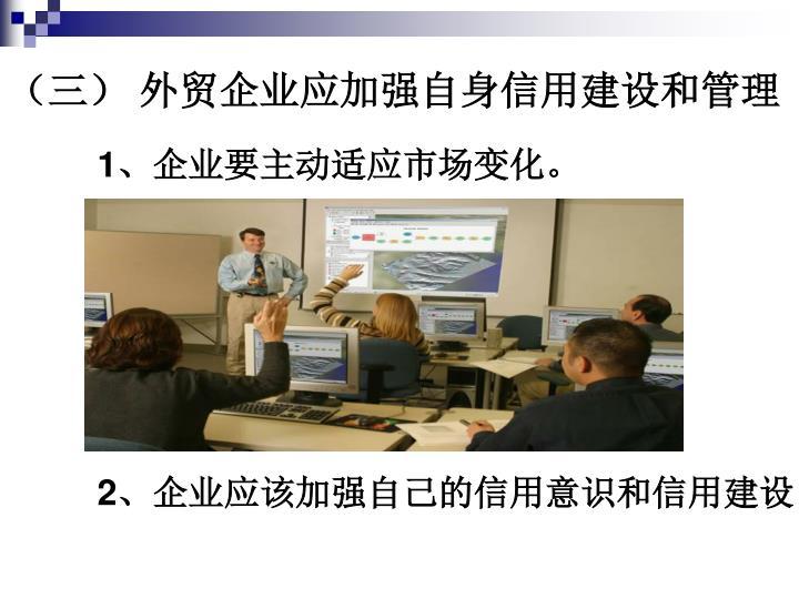 (三) 外贸企业应加强自身信用建设和管理