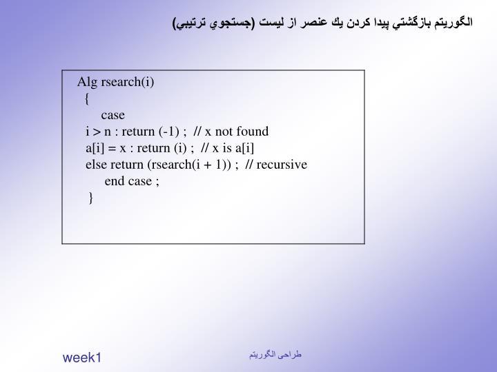 الگوريتم بازگشتي پيدا كردن يك عنصر از ليست (جستجوي ترتيبي)