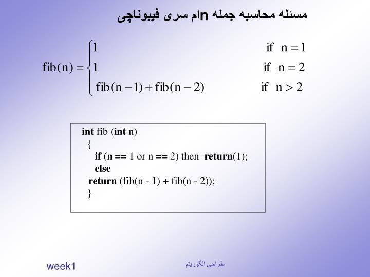 مسئله محاسبه جمله