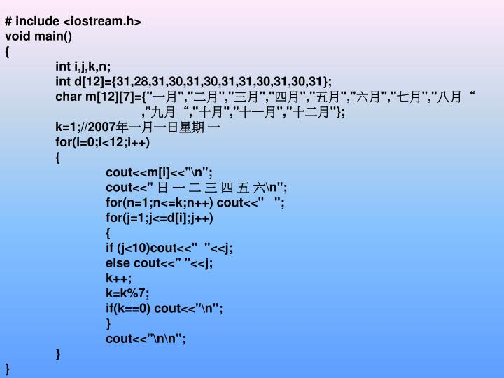 # include <iostream.h>