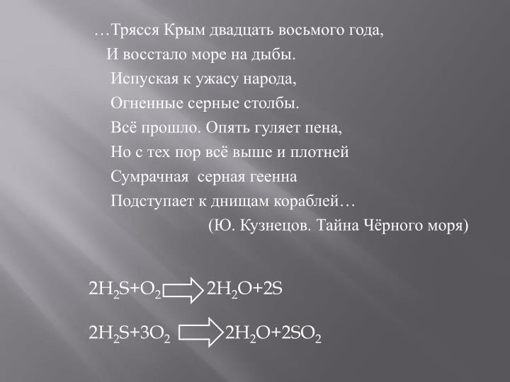 …Трясся Крым двадцать восьмого года,