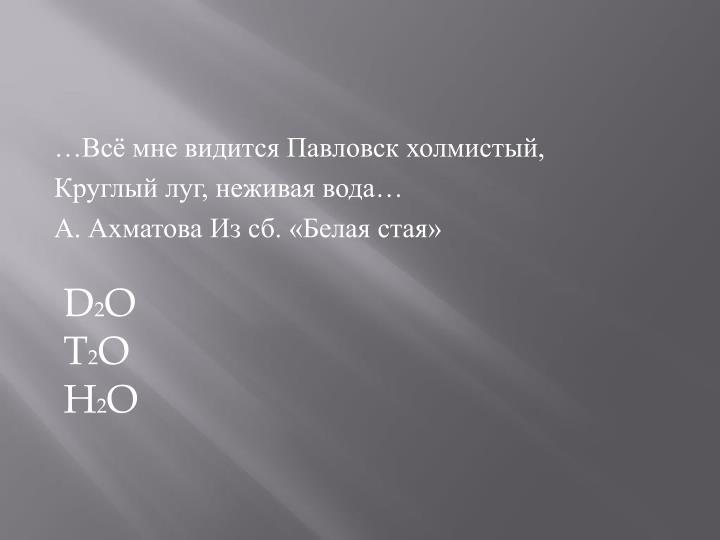 …Всё мне видится Павловск холмистый,