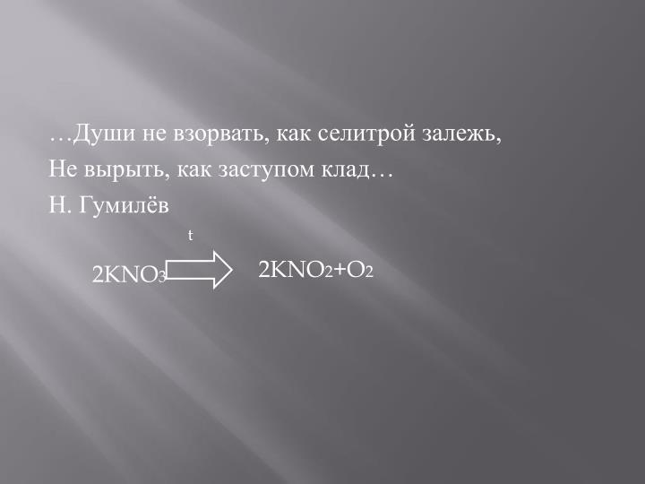 …Души не взорвать, как селитрой залежь,