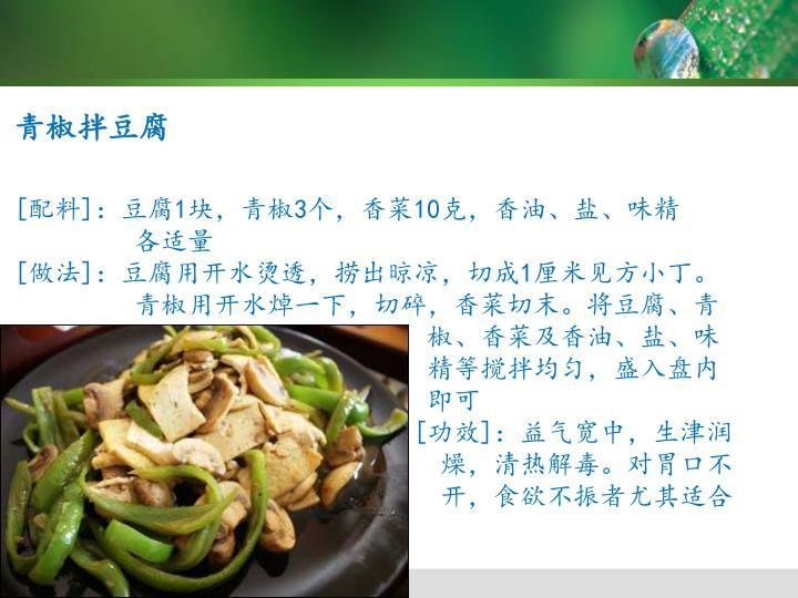 青椒拌豆腐