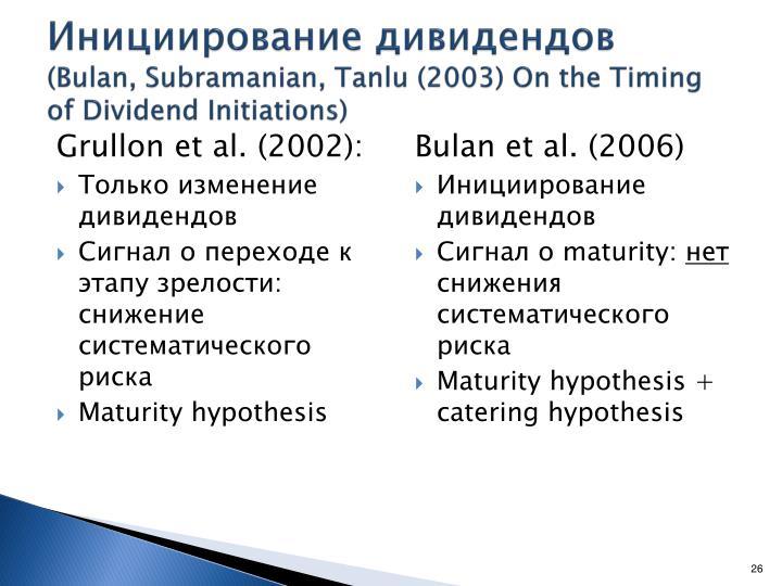 Grullon et al. (2002):