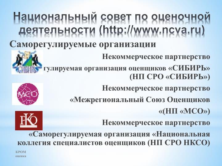 Саморегулируемые организации