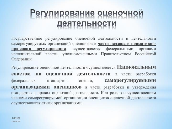 Государственное регулирование оценочной деятельности и деятельности саморегулируемых организаций оценщиков в