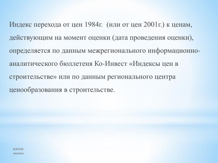 1984.  (   2001.)  ,     (  ),     -  -            .