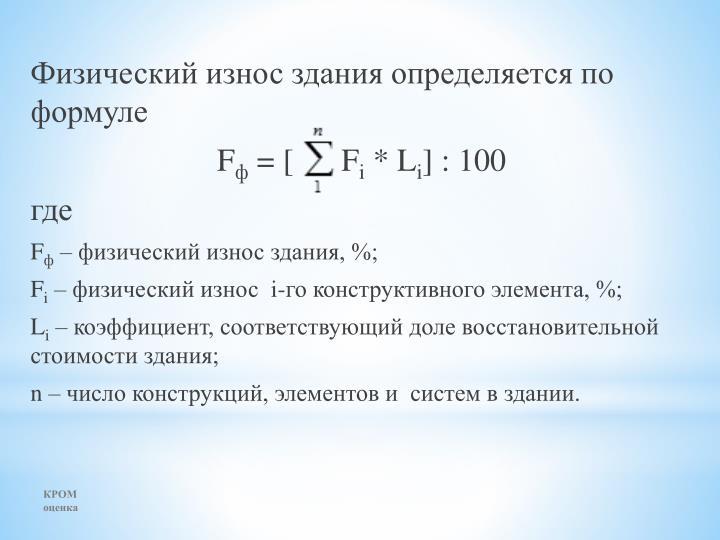 Физический износ здания определяется по формуле