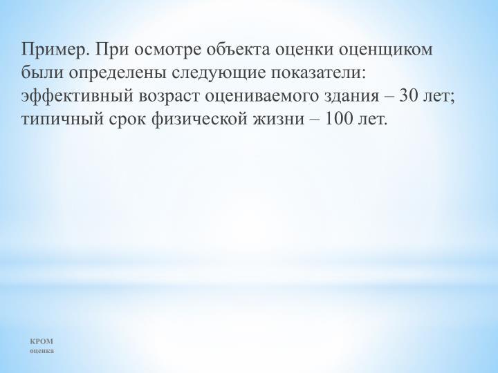 .          :      30 ;      100 .