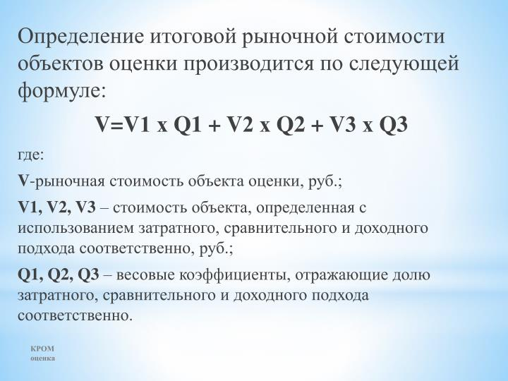 Определение итоговой рыночной стоимости объектов оценки производится по следующей формуле:
