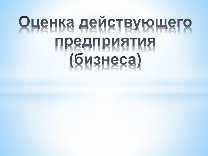 Оценка действующего предприятия (бизнеса)