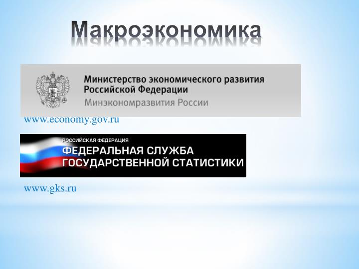 www.economy.gov.ru