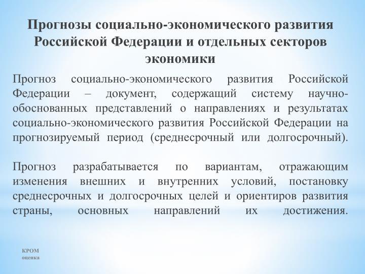 Прогнозы социально-экономического развития Российской Федерации и отдельных секторов экономики