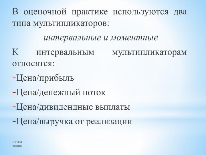 В оценочной практике используются два типа мультипликаторов: