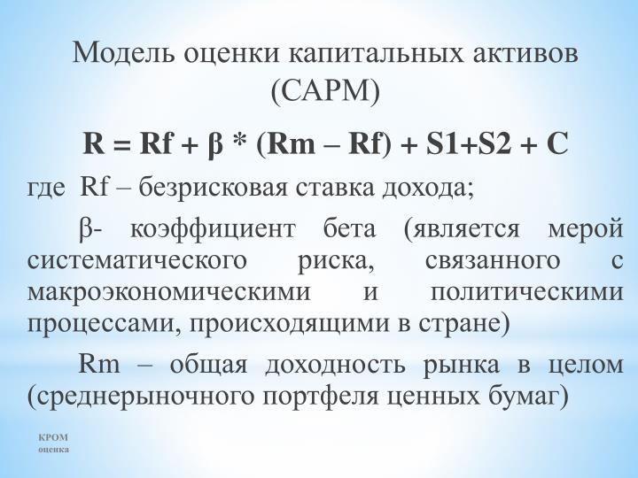 Модель оценки капитальных активов (САРМ)