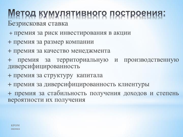 Метод кумулятивного построения: