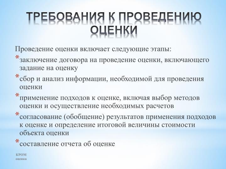 Проведение оценки включает следующие этапы: