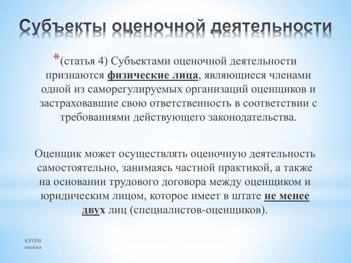 (статья 4) Субъектами оценочной деятельности признаются