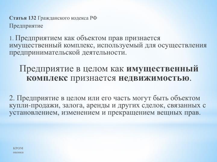 Статья 132