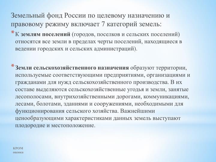 Земельный фонд России по целевому назначению и правовому режиму включает 7 категорий земель: