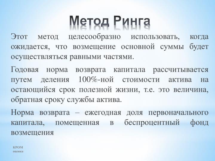 Метод Ринга