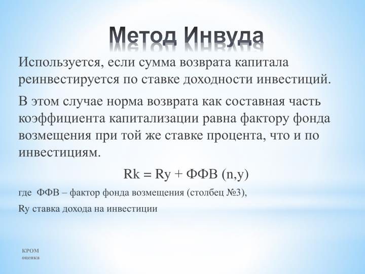 Метод Инвуда