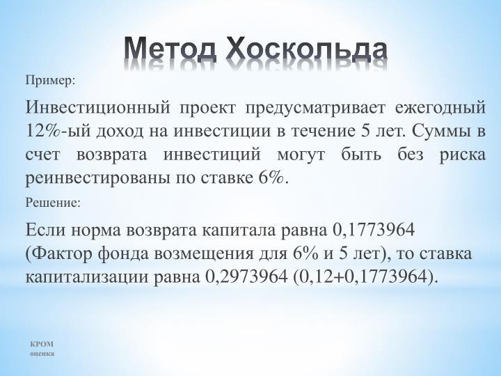 Метод Хоскольда