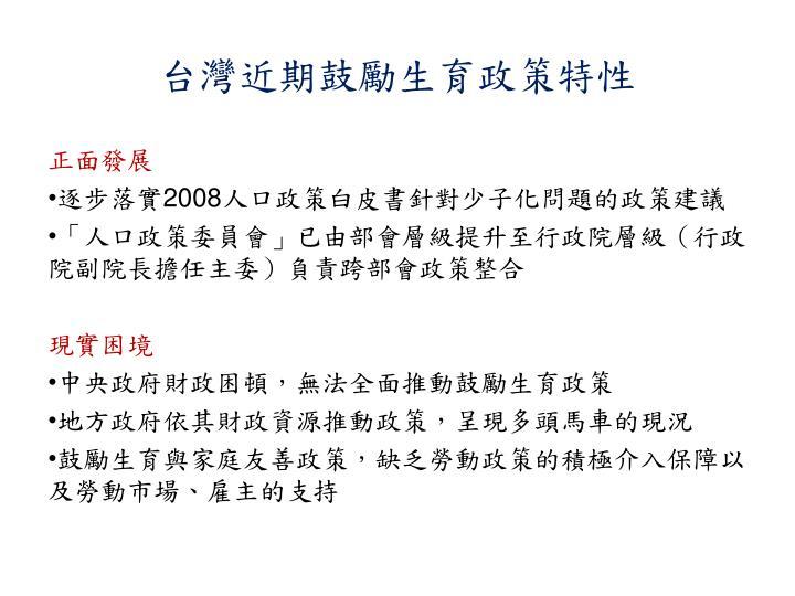 台灣近期鼓勵生育政策特性