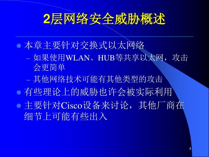 2层网络安全威胁概述